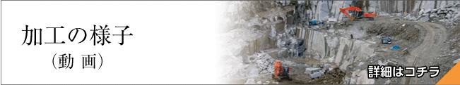 イワサキ石材|加工の様子(動画)