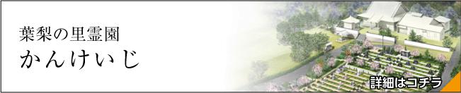 イワサキ石材|葉梨の里霊園かんけいじ